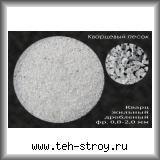 Песок кварцевый дробленый жильный молочно-белый 0.8-2.0 в мешках по 25 кг