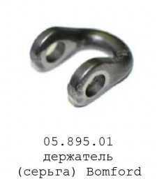 Держатель (серьга) 05.895.01