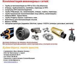 Труба ППУ ПЭ, д=273/400 мм