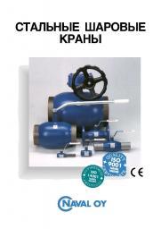 Кран стальной NAVAL Ду125 PN16 ред. ф/ф