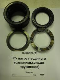 Рем. к-кт водяного насоса НЦ-60 / 125