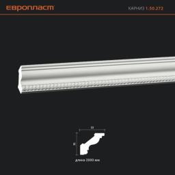 Полиуретановый карниз (33*35*2000) Европласт 1.50.272