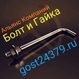 Фундаментный болт изогнутый тип 1.1 м20х1250 сталь 3сп2 ГОСТ 24379.1-2012