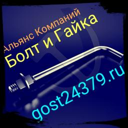 Фундаментный болт изогнутый тип 1.1 м20х500 сталь 3сп2 ГОСТ 24379.1-2012