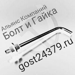 Фундаментный болт изогнутый тип 1.1 м24х1250 сталь 3сп2 ГОСТ 24379.1-2012