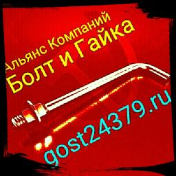 Фундаментный болт изогнутый тип 1.1 м24х710 сталь 3сп2 ГОСТ 24379.1-2012