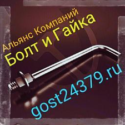 Фундаментный болт изогнутый тип 1.1 м30х710 сталь 3сп2 ГОСТ 24379.1-2012