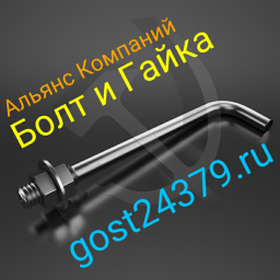 Фундаментный болт изогнутый тип 1.1 м42х2240 сталь 3сп2 ГОСТ 24379.1-2012