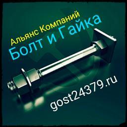 Фундаментный болт с анкерной плитой тип 2.1 м20х500 сталь 3сп2 ГОСТ 24379.1-2012