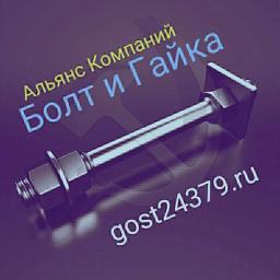 Фундаментный болт с анкерной плитой тип 2.1 м20х1250 сталь 3сп2 ГОСТ 24379.1-2012
