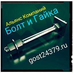 Фундаментный болт с анкерной плитой тип 2.1 м20х1320 сталь 3сп2 ГОСТ 24379.1-2012