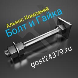 Фундаментный болт с анкерной плитой тип 2.1 м24х300 сталь 3сп2 ГОСТ 24379.1-2012