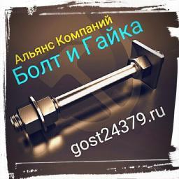 Фундаментный болт с анкерной плитой тип 2.1 м30х900 сталь 3сп2 ГОСТ 24379.1-2012