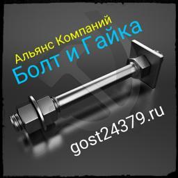 Фундаментный болт с анкерной плитой тип 2.1 м30х1600 сталь 3сп2 ГОСТ 24379.1-2012