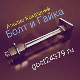 Фундаментный болт с анкерной плитой тип 2.1 м36х300 сталь 3сп2 ГОСТ 24379.1-2012