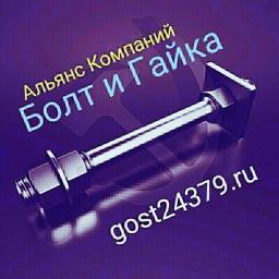 Фундаментный болт с анкерной плитой тип 2.1 м36х600 сталь 3сп2 ГОСТ 24379.1-2012