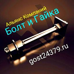 Фундаментный болт с анкерной плитой тип 2.1 м42х500 сталь 3сп2 ГОСТ 24379.1-2012