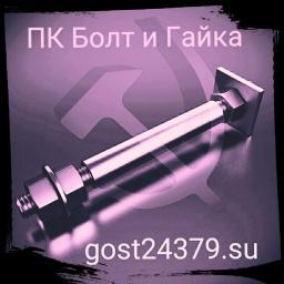 Фундаментный болт с анкерной плитой тип 2.2 м72х1500 сталь 3сп2 ГОСТ 24379.1-2012