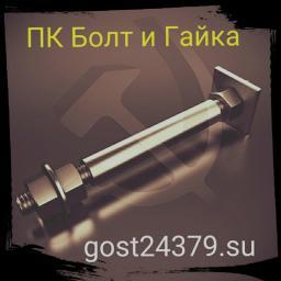 Фундаментный болт с анкерной плитой тип 2.2 м72х2120 сталь 3сп2 ГОСТ 24379.1-2012