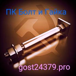 Фундаментный болт с анкерной плитой тип 2.2 м80х2800 сталь 3сп2 ГОСТ 24379.1-2012