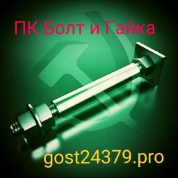 Фундаментный болт с анкерной плитой тип 2.2 м80х3550 сталь 3сп2 ГОСТ 24379.1-2012