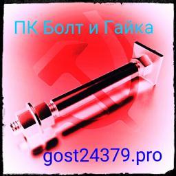 Фундаментный болт с анкерной плитой тип 2.2 м90х3150 сталь 3сп2 ГОСТ 24379.1-2012