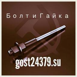 Фундаментный болт прямой тип 5 м16х1120 сталь 3сп2 ГОСТ 24379.1-2012