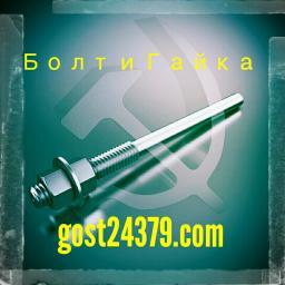 Фундаментный болт прямой тип 5 м16х1000 сталь 3сп2 ГОСТ 24379.1-2012