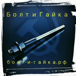 Фундаментный болт прямой тип 5 м16х710 сталь 3сп2 ГОСТ 24379.1-2012