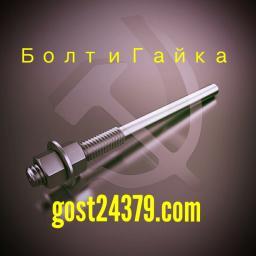 Фундаментный болт прямой тип 5 м20х600 сталь 3сп2 ГОСТ 24379.1-2012
