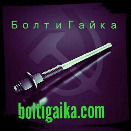Фундаментный болт прямой тип 5 м20х900 сталь 3сп2 ГОСТ 24379.1-2012