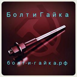 Фундаментный болт прямой тип 5 м20х1400 сталь 3сп2 ГОСТ 24379.1-2012