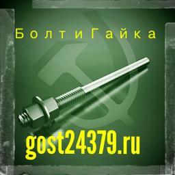 Фундаментный болт прямой тип 5 м24х710 сталь 3сп2 ГОСТ 24379.1-2012