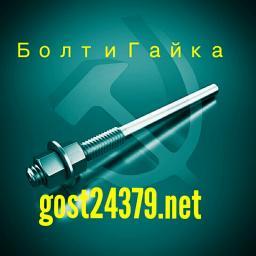 Фундаментный болт прямой тип 5 м24х1000 сталь 3сп2 ГОСТ 24379.1-2012