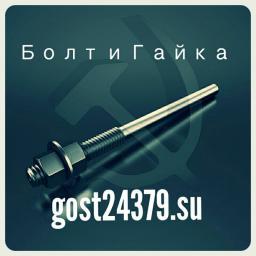 Фундаментный болт прямой тип 5 м24х1500 сталь 3сп2 ГОСТ 24379.1-2012