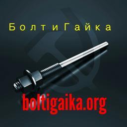 Фундаментный болт прямой тип 5 м30х350 сталь 3сп2 ГОСТ 24379.1-2012