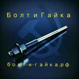 Фундаментный болт прямой тип 5 м30х400 сталь 3сп2 ГОСТ 24379.1-2012