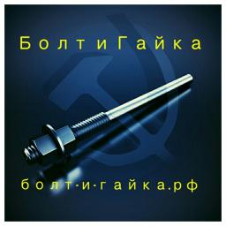 Фундаментный болт прямой тип 5 м30х1120 сталь 3сп2 ГОСТ 24379.1-2012