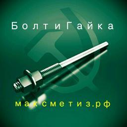 Фундаментный болт прямой тип 5 м30х1500 сталь 3сп2 ГОСТ 24379.1-2012