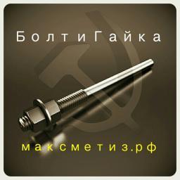 Фундаментный болт прямой тип 5 м36х500 сталь 3сп2 ГОСТ 24379.1-2012