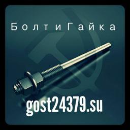 Фундаментный болт прямой тип 5 м36х1900 сталь 3сп2 ГОСТ 24379.1-2012