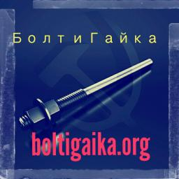 Фундаментный болт прямой тип 5 м36х2240 сталь 3сп2 ГОСТ 24379.1-2012