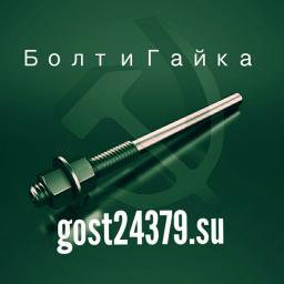 Фундаментный болт прямой тип 5 м42х800 сталь 3сп2 ГОСТ 24379.1-2012