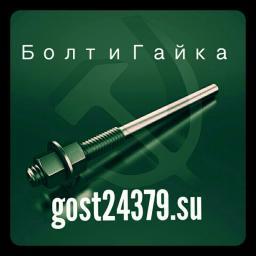 Фундаментный болт прямой тип 5 м42х1000 сталь 3сп2 ГОСТ 24379.1-2012