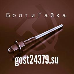 Фундаментный болт прямой тип 5 м42х1120 сталь 3сп2 ГОСТ 24379.1-2012