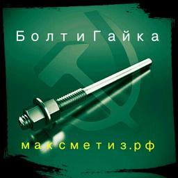 Фундаментный болт прямой тип 5 м48х710 сталь 3сп2 ГОСТ 24379.1-2012