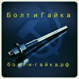 Фундаментный болт прямой тип 5 м48х2000 сталь 3сп2 ГОСТ 24379.1-2012