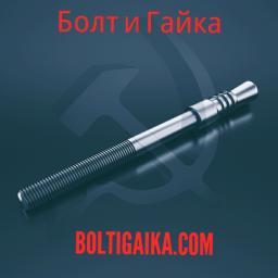 Фундаментный болт с коническим концом тип 6.1 м30х1120 сталь 3сп2 ГОСТ 24379.1-2012