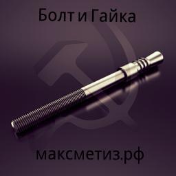 Фундаментный болт с коническим концом тип 6.2 м30х1120 сталь 3сп2 ГОСТ 24379.1-2012
