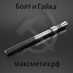 Фундаментный болт с коническим концом тип 6.2 м36х710 сталь 3сп2 ГОСТ 24379.1-2012
